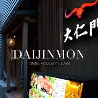 Daijinmon (大仁門), Otaru, Hokkaido, Japan